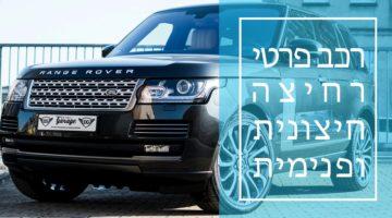 רכב פרטי – רחיצה פנימית וחיצונית חניון היקב