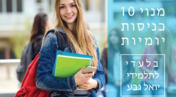 10 כניסות יומיות – בלעדי לתלמידי יואל גבע