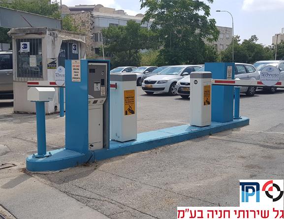 חניון קרן היסוד, ירושלים